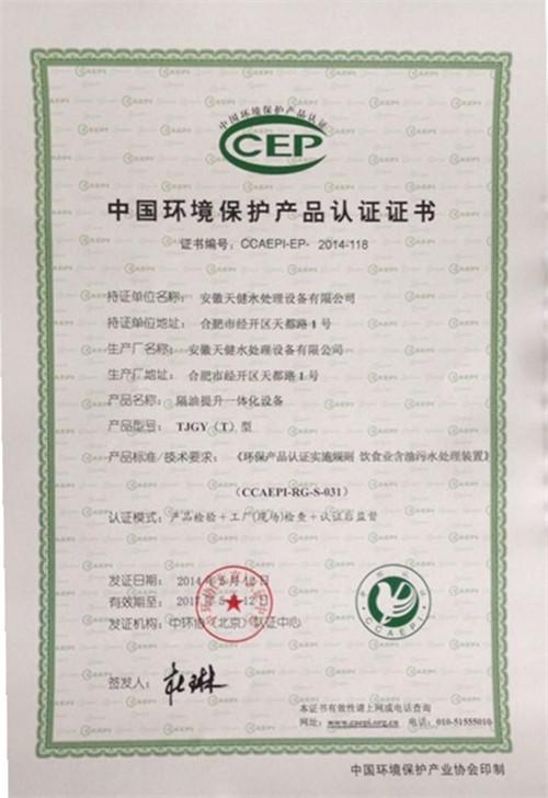 环保产品的CCEP认