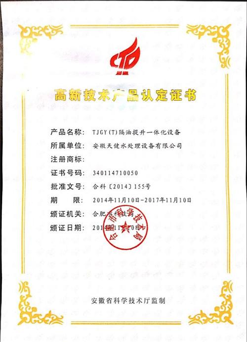 TJGY高新技术产品认定证书